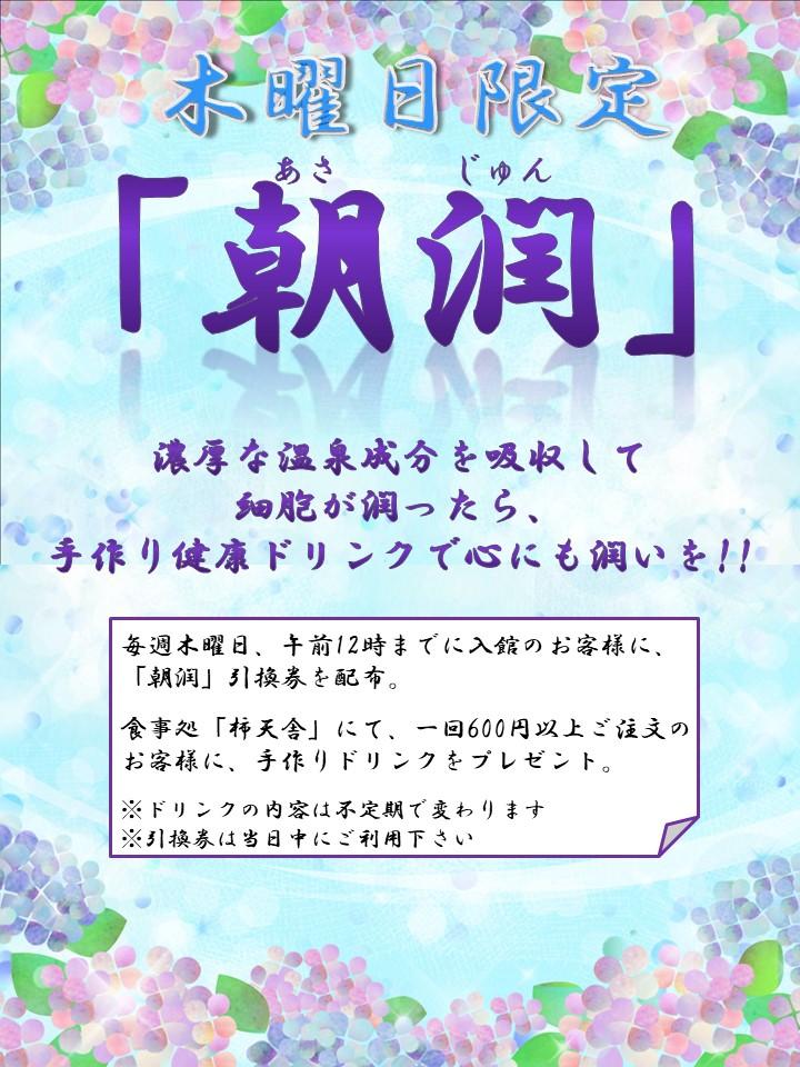 木曜午前限定サービス『朝潤(あさじゅん)』開催!