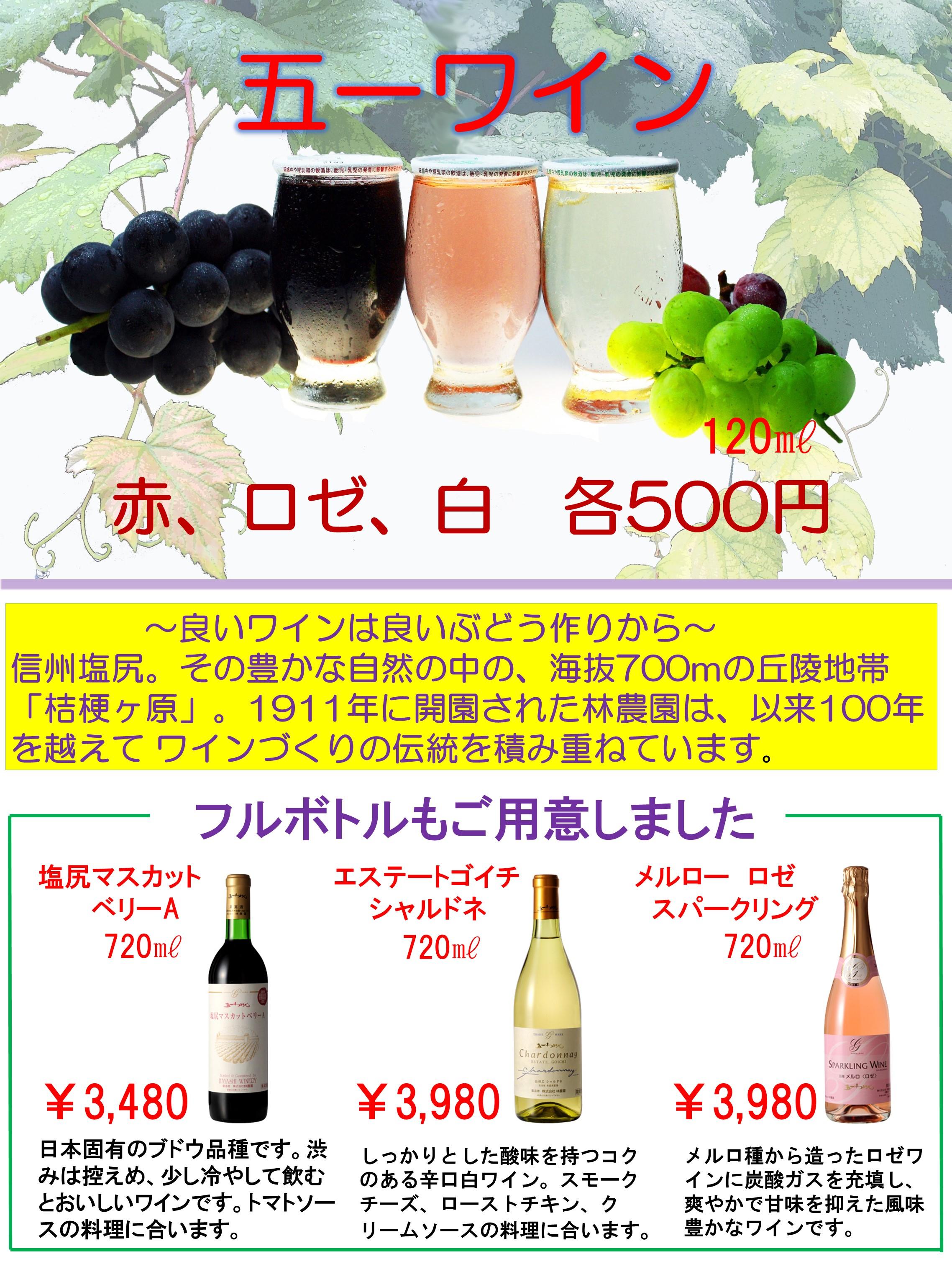『五一ワイン』期間限定販売 (お食事処柿天舎)