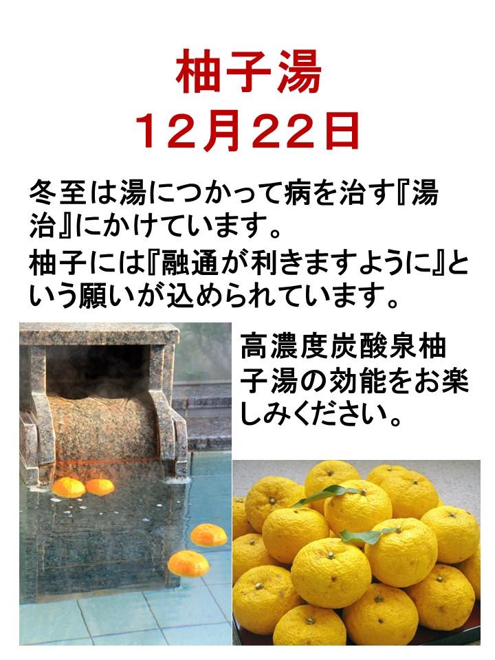 冬至の『柚子湯』