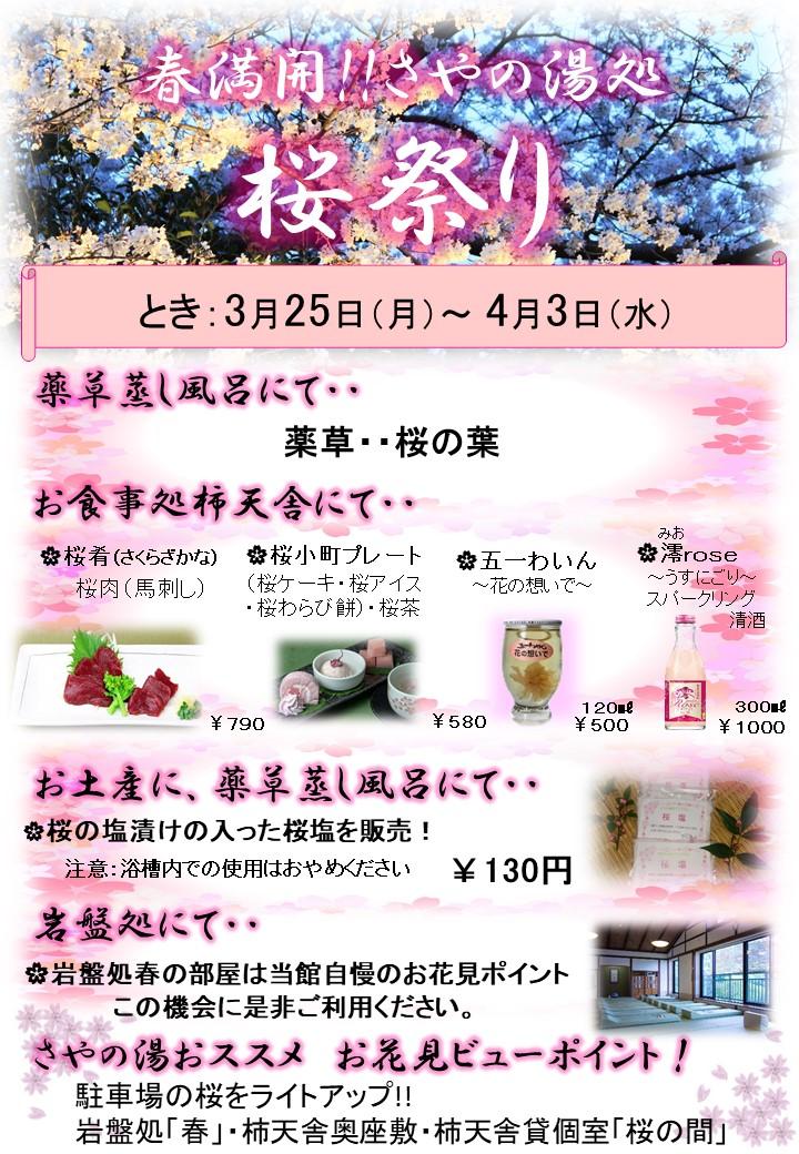 桜祭り 3/25~4/3