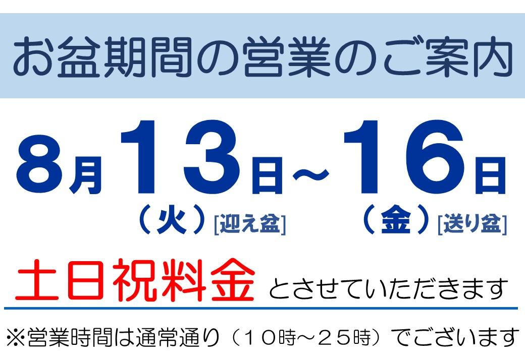 お盆期間の営業のご案内 [Info]Open during the obon period.
