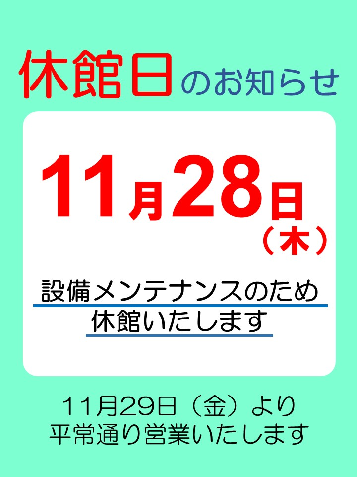 休館日(11/28)のご案内[Notice of Closed Date Nov.28]