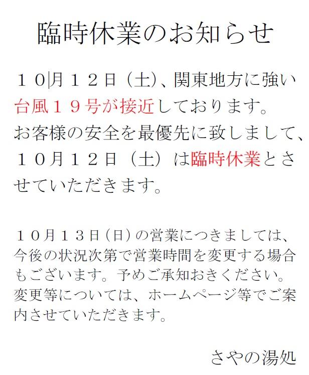 臨時休業のお知らせ 10/12(土)