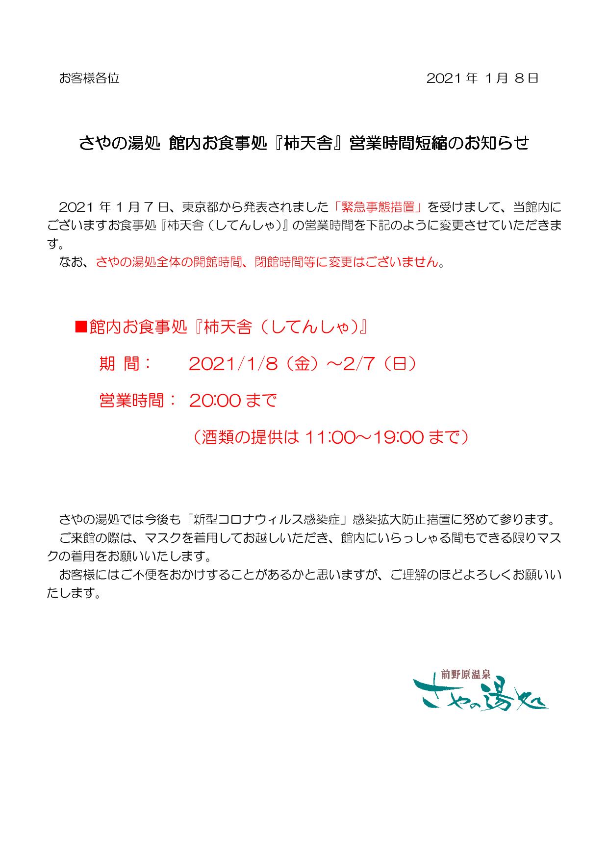 お食事処『柿天舎』営業時間短縮のお知らせ(2/7まで)
