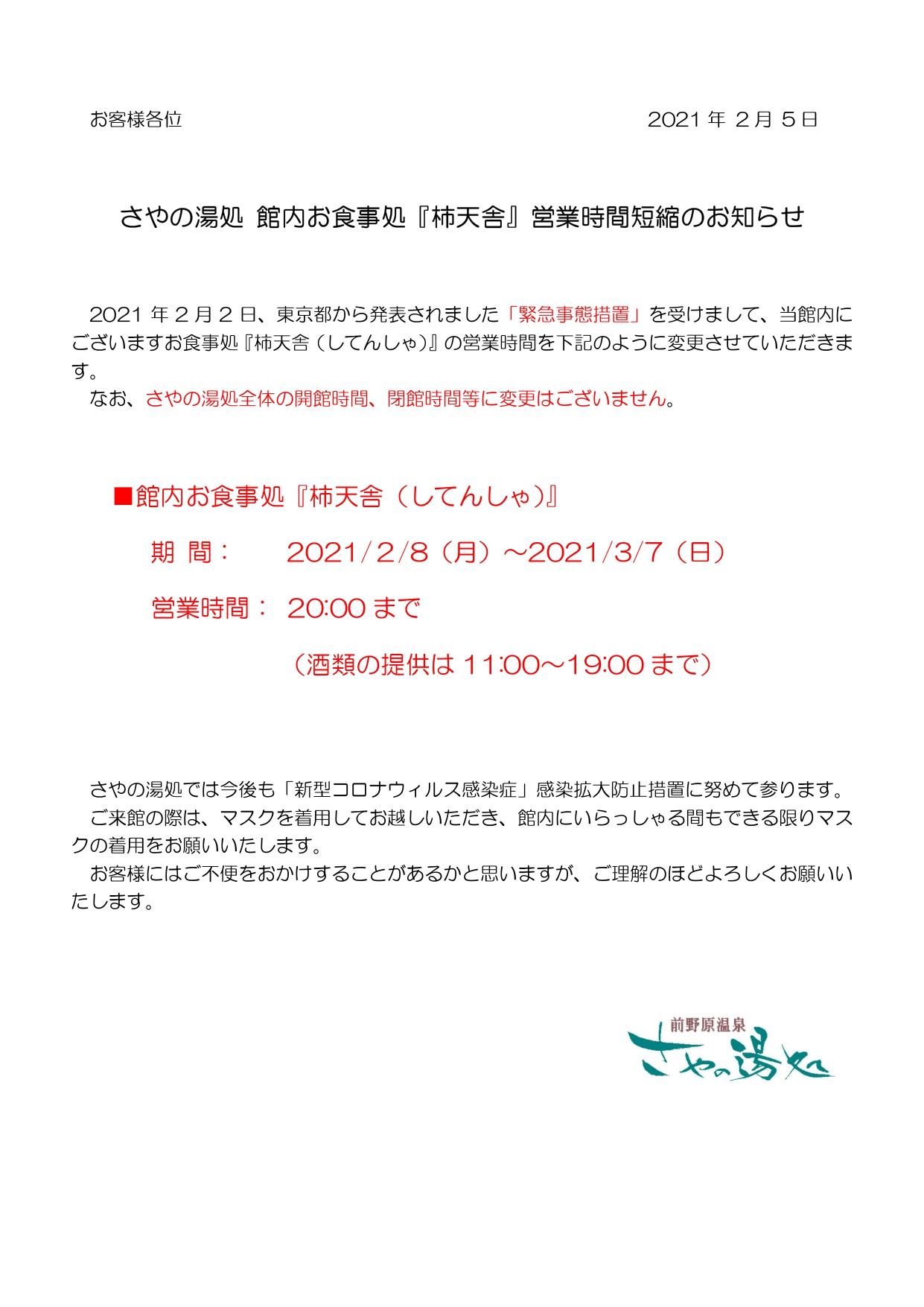 お食事処『柿天舎』営業時間短縮のお知らせ(3/7まで)