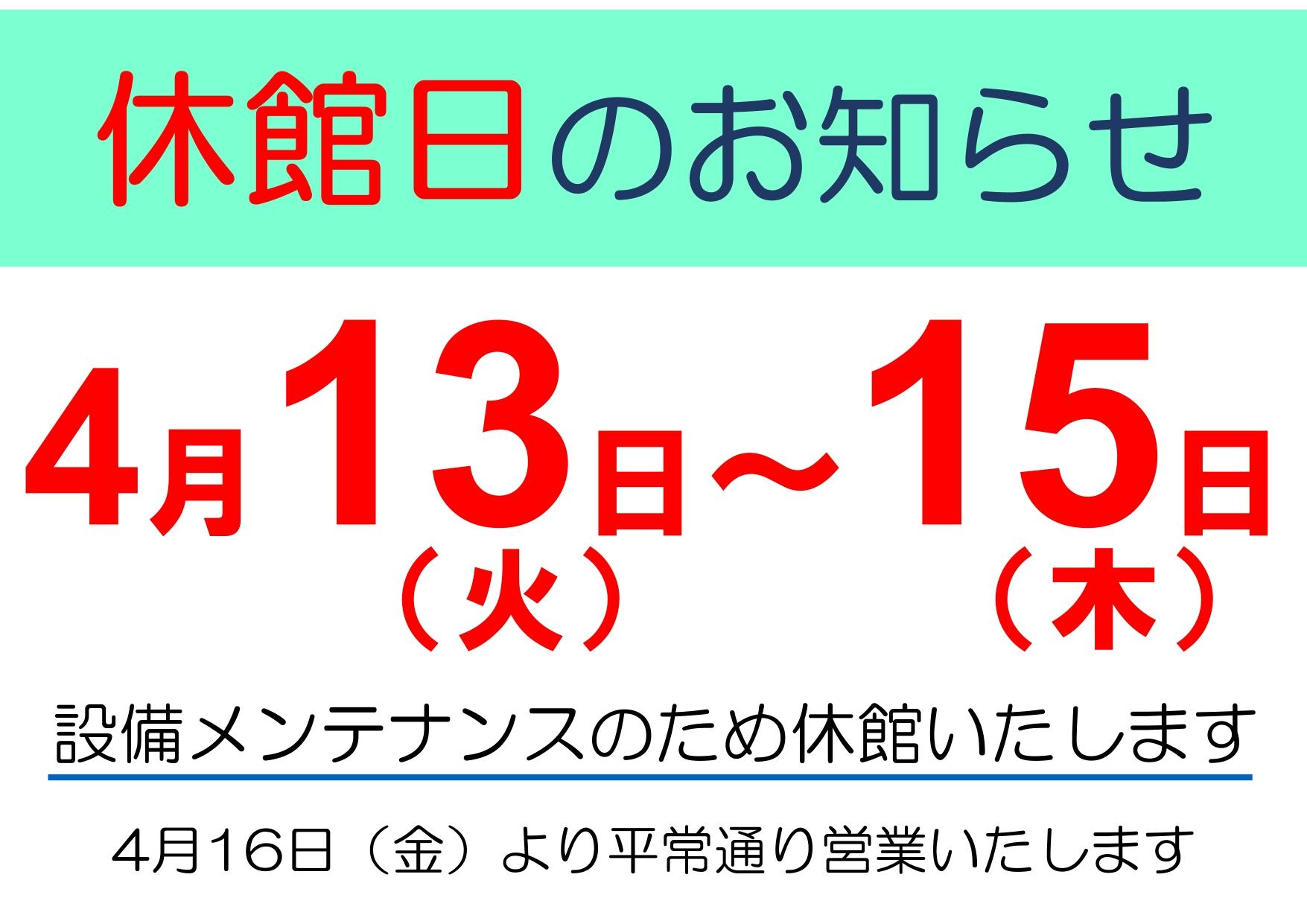 休館日のお知らせ – Notice of closed days- (4/13~15)