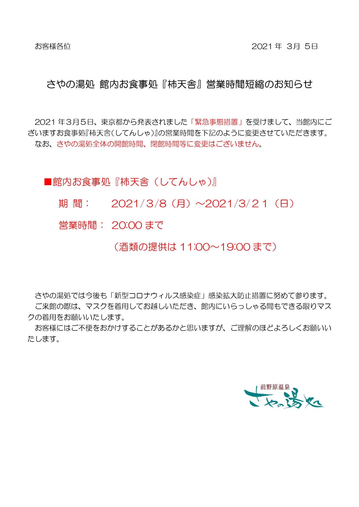 お食事処『柿天舎』営業時間短縮のお知らせ(3/21まで)