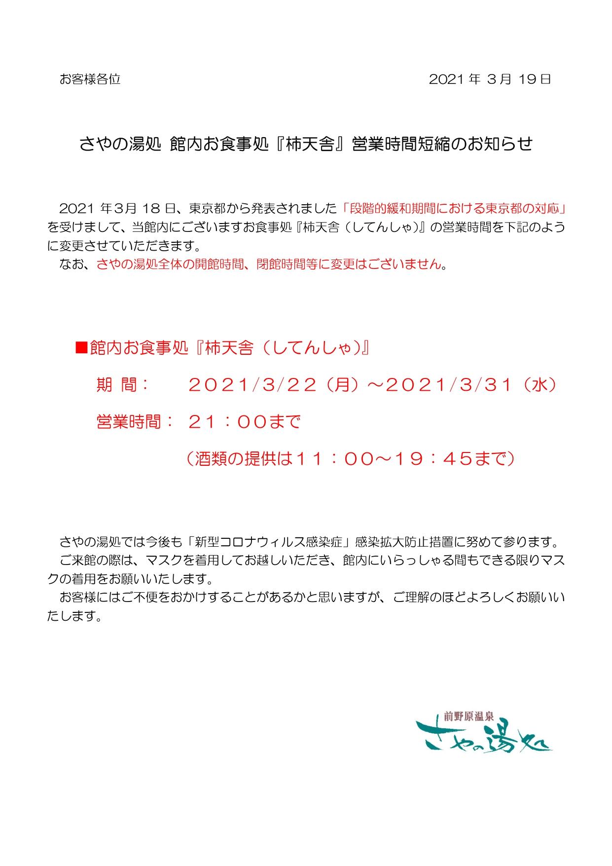 お食事処『柿天舎』営業時間短縮のお知らせ(3/31まで)