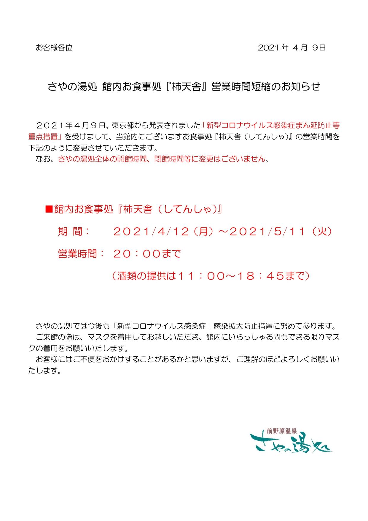 お食事処『柿天舎』営業時間短縮のお知らせ(5/11まで)