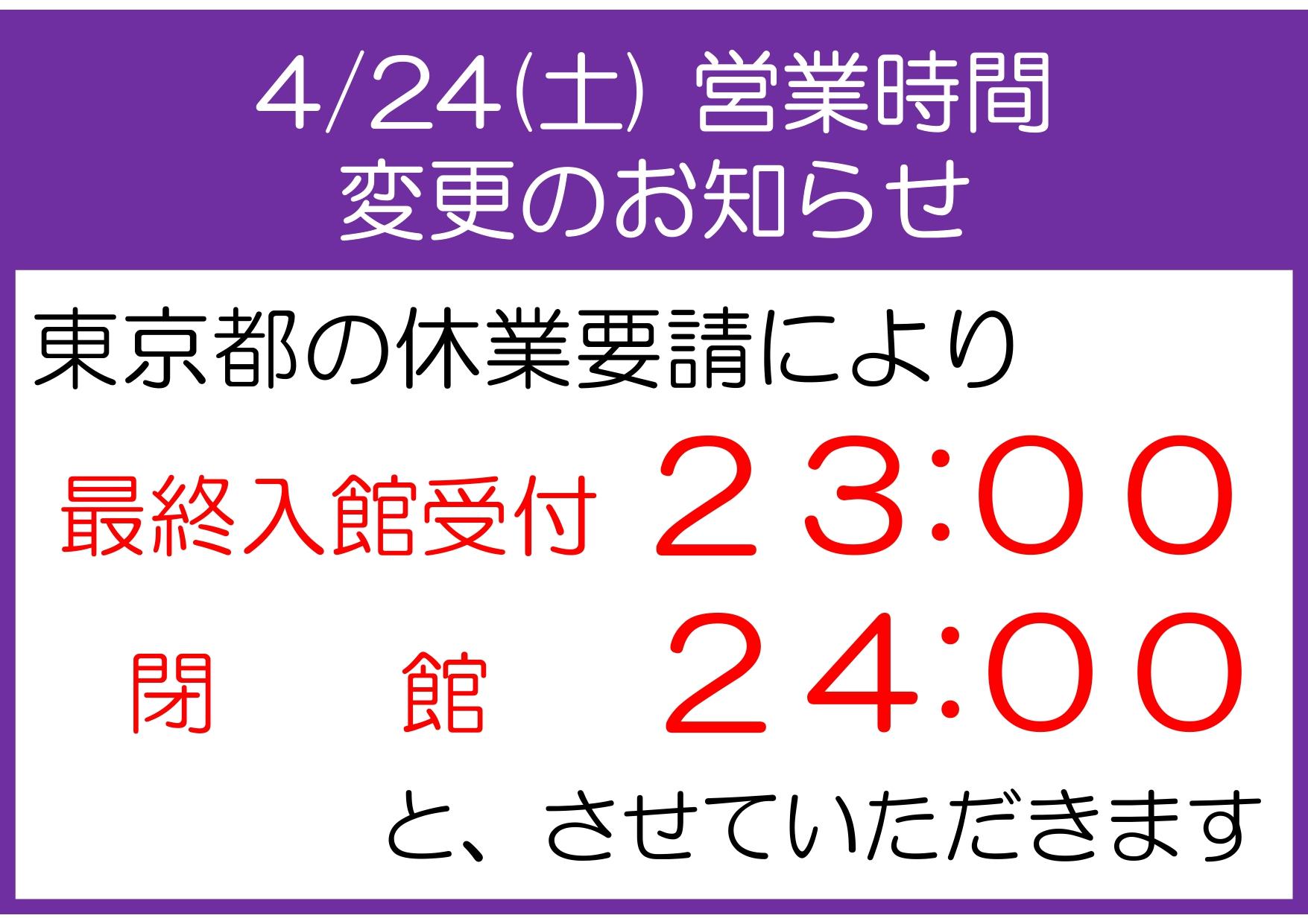 営業時間変更のお知らせ(4/24 23時最終入館受付、24時閉館)