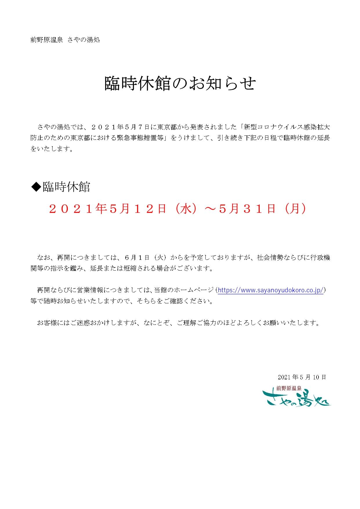 臨時休館のお知らせ(5/12~5/31)