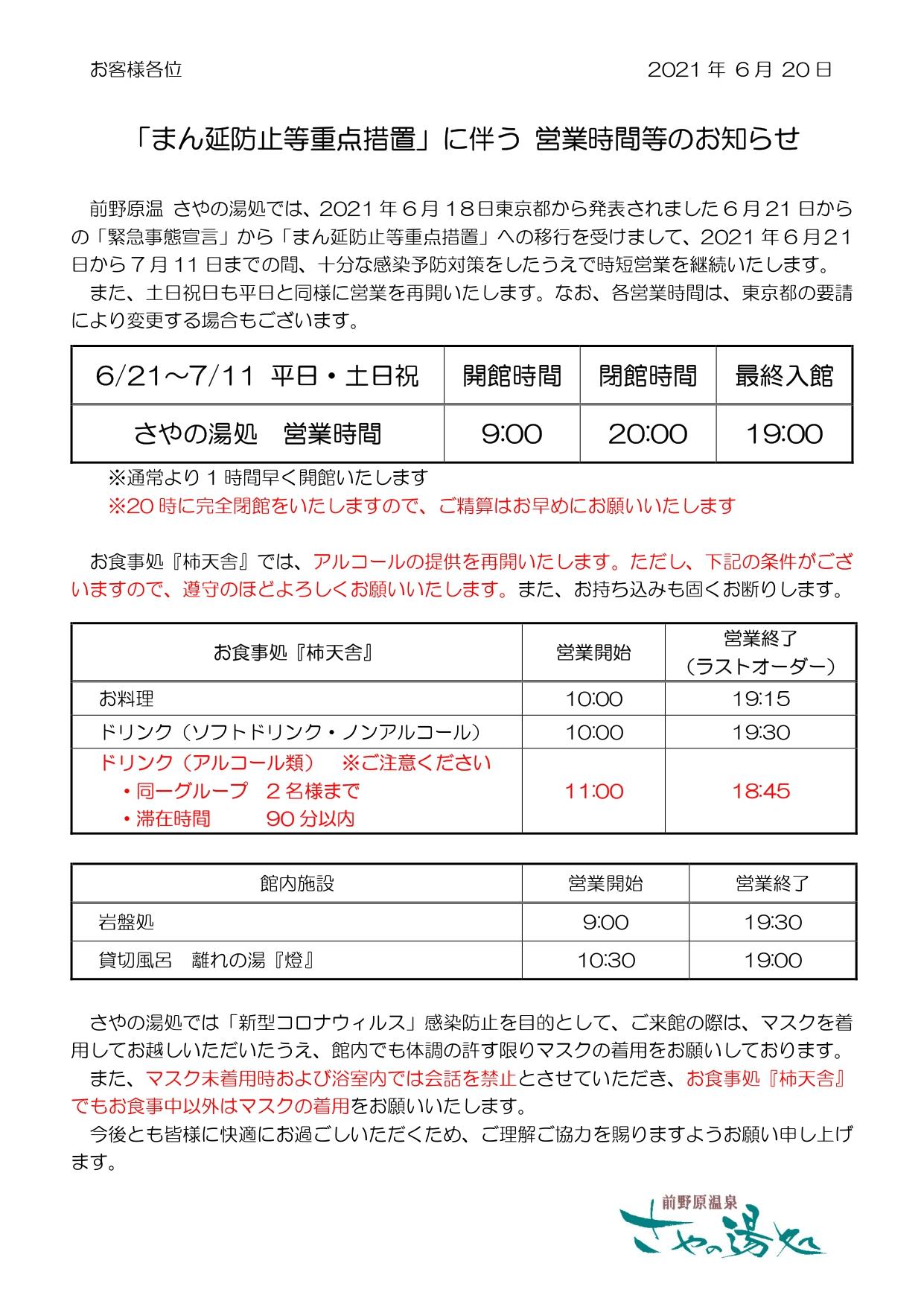 「まん延防止等重点措置」に伴う 営業時間等のお知らせ(6/21~7/11)